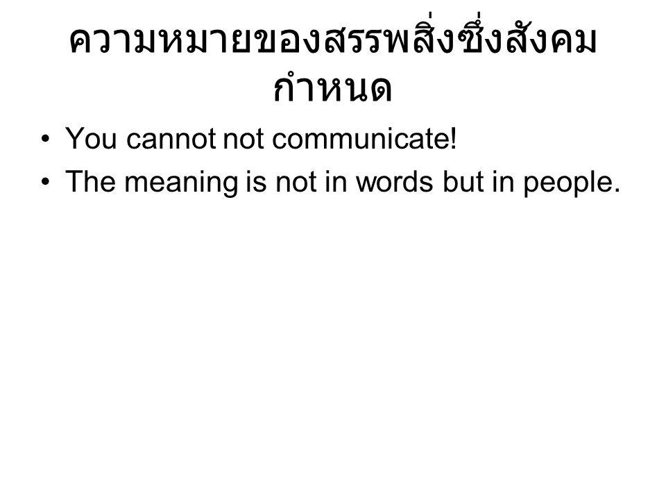 ความหมายของสรรพสิ่งซึ่งสังคม กำหนด You cannot not communicate! The meaning is not in words but in people.