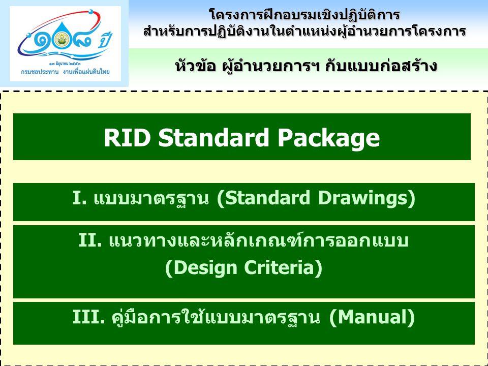 โครงการฝึกอบรมเชิงปฏิบัติการสำหรับการปฏิบัติงานในตำแหน่งผู้อำนวยการโครงการ RID Standard Package I.