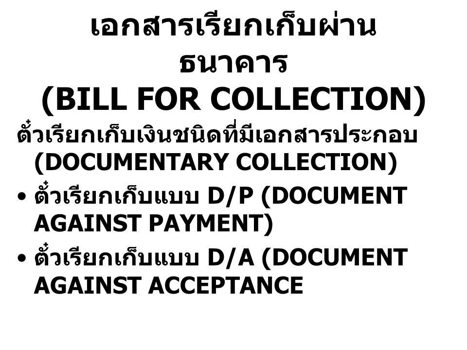 เอกสารเรียกเก็บผ่าน ธนาคาร (BILL FOR COLLECTION) ตั๋วเรียกเก็บเงินชนิดที่มีเอกสารประกอบ (DOCUMENTARY COLLECTION) ตั๋วเรียกเก็บแบบ D/P (DOCUMENT AGAINS