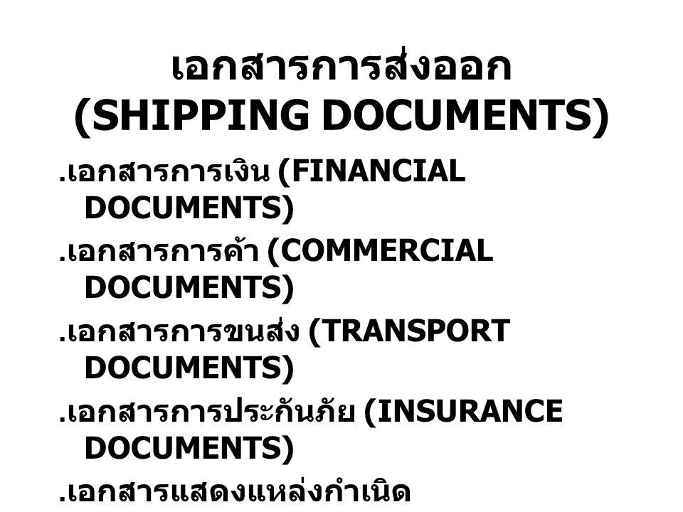 เอกสารการส่งออก (SHIPPING DOCUMENTS). เอกสารการเงิน (FINANCIAL DOCUMENTS). เอกสารการค้า (COMMERCIAL DOCUMENTS). เอกสารการขนส่ง (TRANSPORT DOCUMENTS).