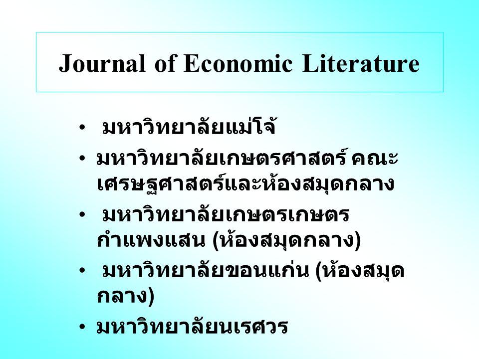 มหาวิทยาลัยแม่โจ้ มหาวิทยาลัยเกษตรศาสตร์ คณะ เศรษฐศาสตร์และห้องสมุดกลาง มหาวิทยาลัยเกษตรเกษตร กำแพงแสน ( ห้องสมุดกลาง ) มหาวิทยาลัยขอนแก่น ( ห้องสมุด กลาง ) มหาวิทยาลัยนเรศวร Journal of Economic Literature