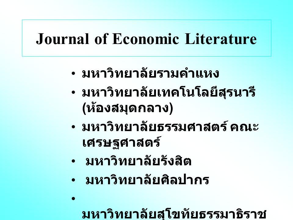 มหาวิทยาลัยรามคำแหง มหาวิทยาลัยเทคโนโลยีสุรนารี ( ห้องสมุดกลาง ) มหาวิทยาลัยธรรมศาสตร์ คณะ เศรษฐศาสตร์ มหาวิทยาลัยรังสิต มหาวิทยาลัยศิลปากร มหาวิทยาลัยสุโขทัยธรรมาธิราช Journal of Economic Literature
