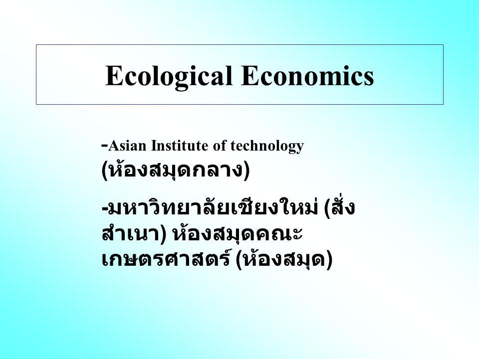 Ecological Economics - Asian Institute of technology ( ห้องสมุดกลาง ) - มหาวิทยาลัยเชียงใหม่ ( สั่ง สำเนา ) ห้องสมุดคณะ เกษตรศาสตร์ ( ห้องสมุด )
