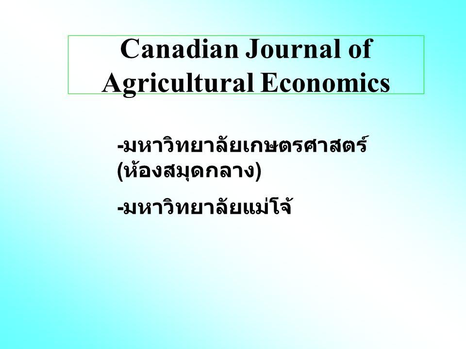 Canadian Journal of Agricultural Economics - มหาวิทยาลัยเกษตรศาสตร์ ( ห้องสมุดกลาง ) - มหาวิทยาลัยแม่โจ้