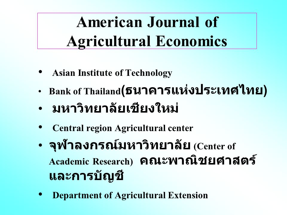 American Journal of Agricultural Economics Asian Institute of Technology Bank of Thailand ( ธนาคารแห่งประเทศไทย ) มหาวิทยาลัยเชียงใหม่ Central region