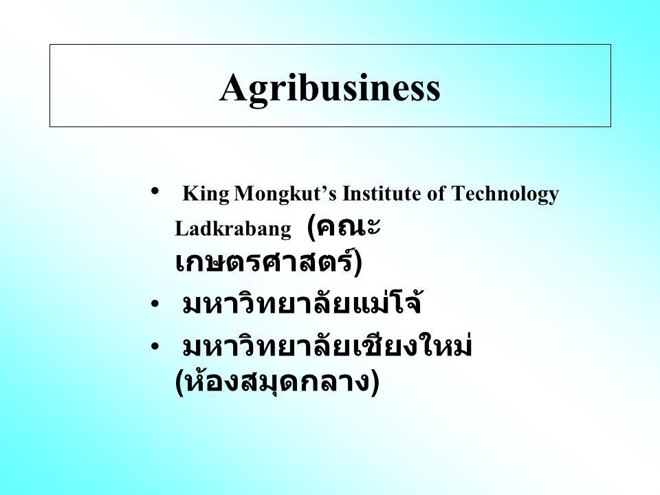 Agribusiness King Mongkut's Institute of Technology Ladkrabang ( คณะ เกษตรศาสตร์ ) มหาวิทยาลัยแม่โจ้ มหาวิทยาลัยเชียงใหม่ ( ห้องสมุดกลาง )
