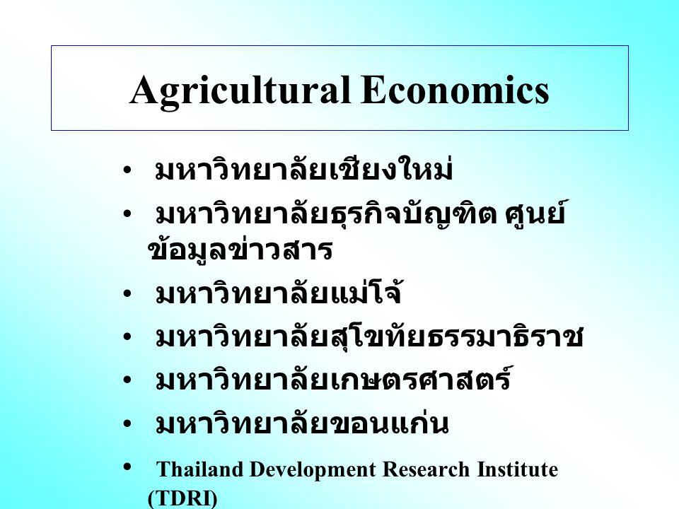 Agricultural Economics มหาวิทยาลัยเชียงใหม่ มหาวิทยาลัยธุรกิจบัญฑิต ศูนย์ ข้อมูลข่าวสาร มหาวิทยาลัยแม่โจ้ มหาวิทยาลัยสุโขทัยธรรมาธิราช มหาวิทยาลัยเกษตรศาสตร์ มหาวิทยาลัยขอนแก่น Thailand Development Research Institute (TDRI)