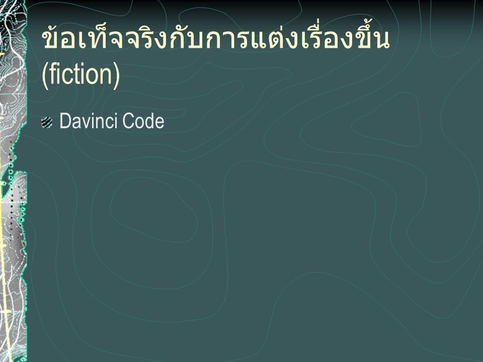 ข้อเท็จจริงกับการแต่งเรื่องขึ้น (fiction) Davinci Code