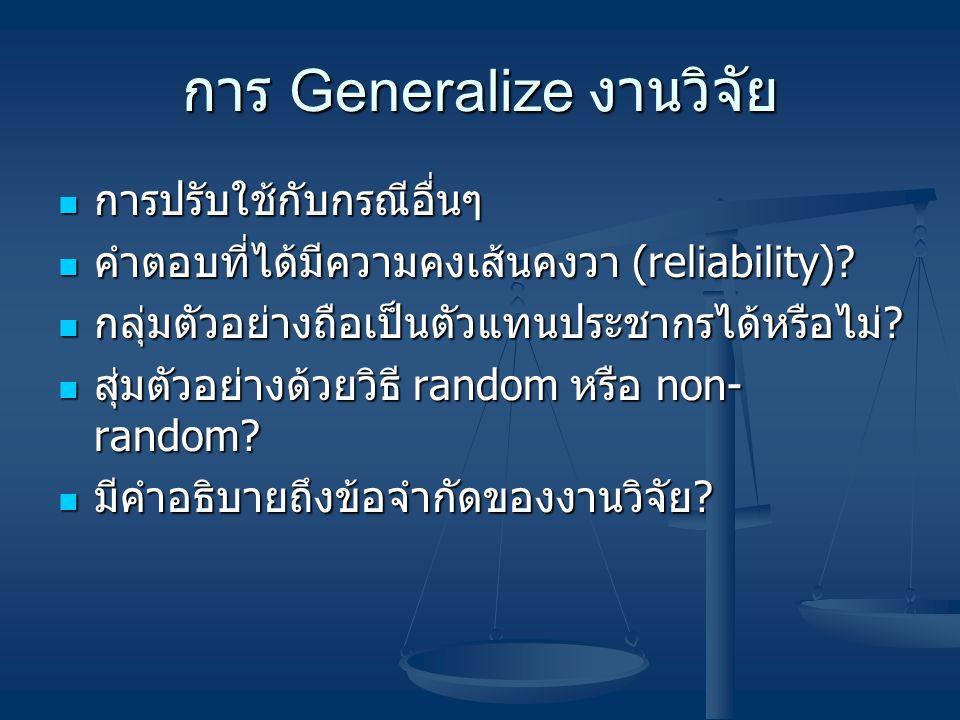 การ Generalize งานวิจัย การปรับใช้กับกรณีอื่นๆ การปรับใช้กับกรณีอื่นๆ คำตอบที่ได้มีความคงเส้นคงวา (reliability)? คำตอบที่ได้มีความคงเส้นคงวา (reliabil