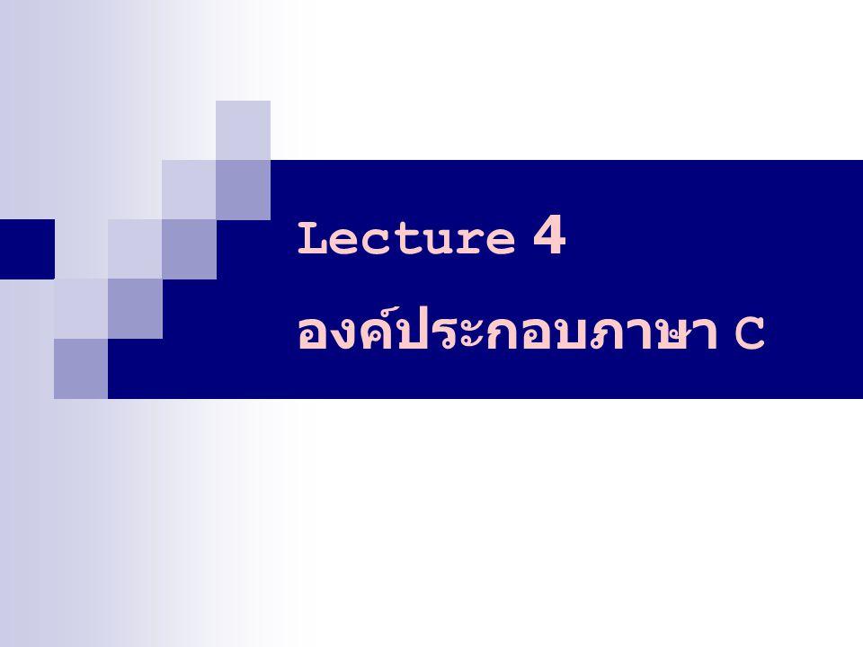 Lecture 4 องค์ประกอบภาษา C