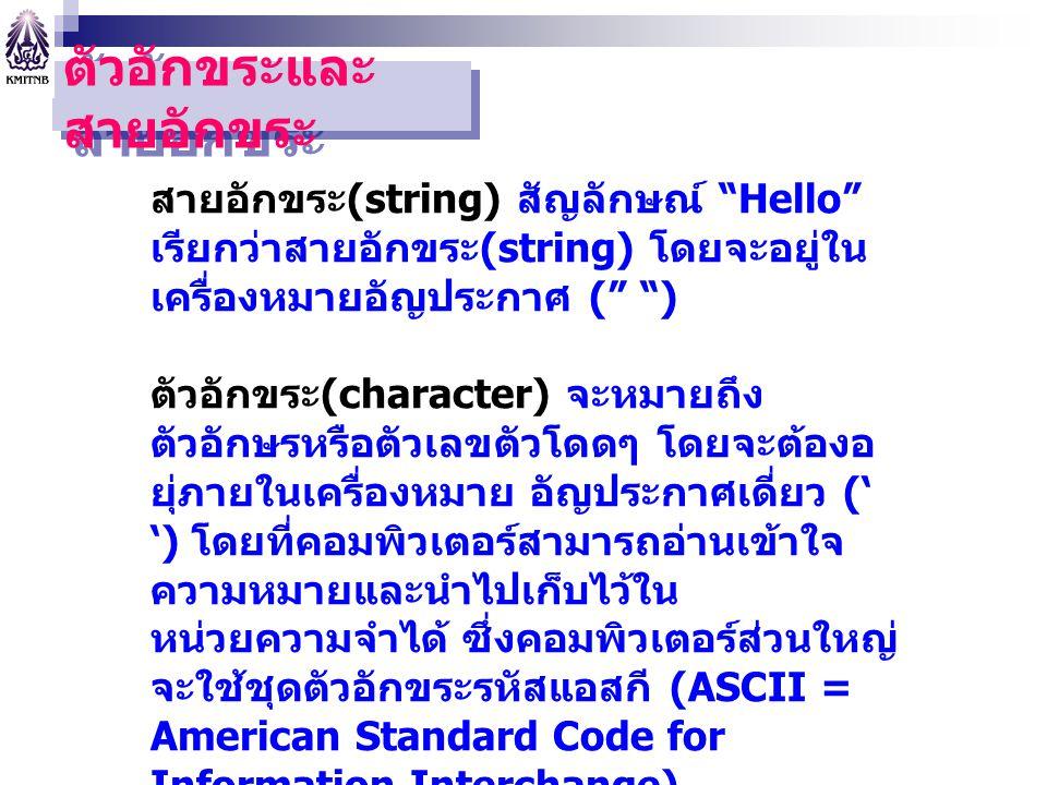 """ตัวอักขระและ สายอักขระ สายอักขระ (string) สัญลักษณ์ """"Hello"""" เรียกว่าสายอักขระ (string) โดยจะอยู่ใน เครื่องหมายอัญประกาศ ("""" """") ตัวอักขระ (character) จะ"""