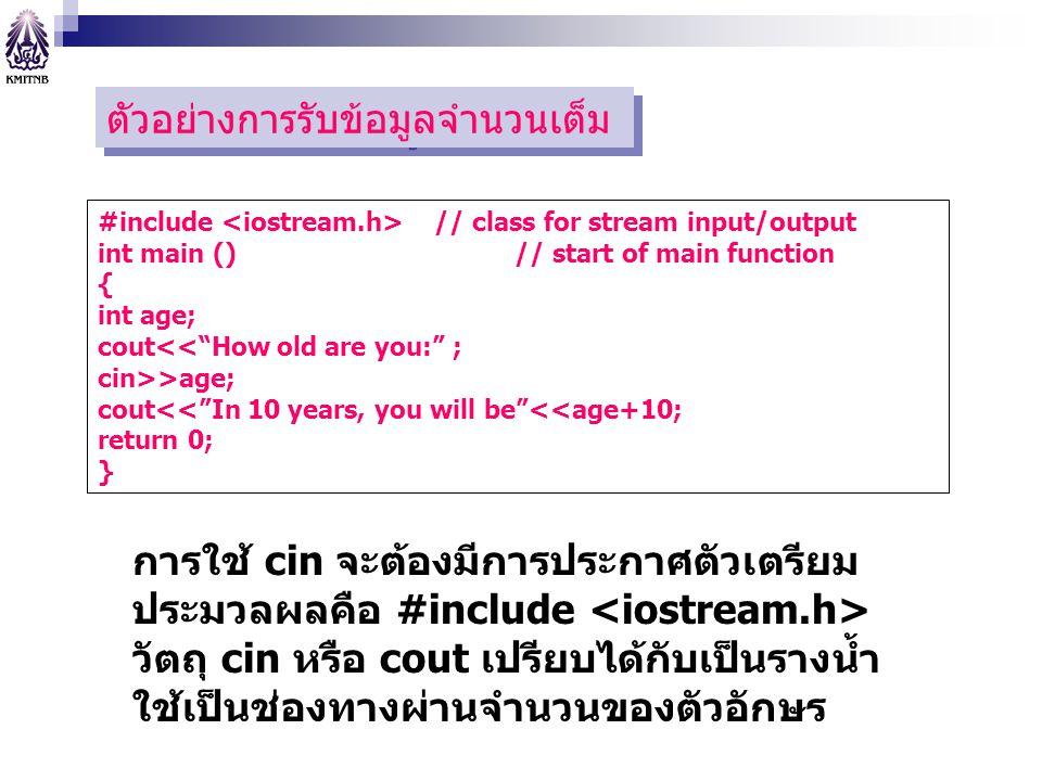 """ตัวอย่างการรับข้อมูลจำนวนเต็ม #include // class for stream input/output int main () // start of main function { int age; cout<<""""How old are you:"""" ; ci"""