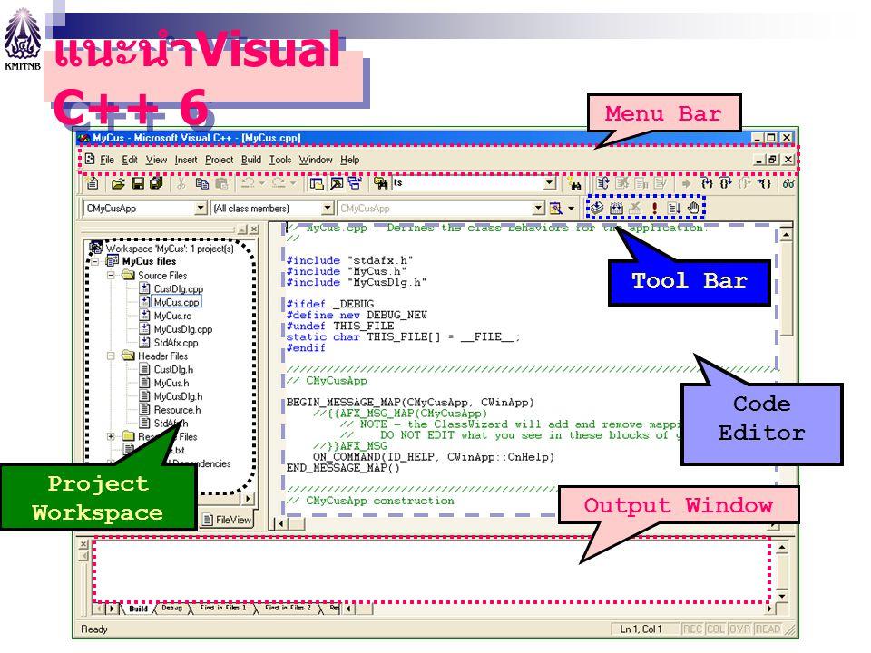 แนะนำ Visual C++ 6 Menu Bar Project Workspace Tool Bar Code Editor Output Window