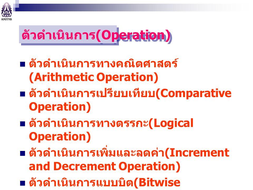 ตัวดำเนินการ (Operation) ตัวดำเนินการทางคณิตศาสตร์ (Arithmetic Operation) ตัวดำเนินการเปรียบเทียบ (Comparative Operation) ตัวดำเนินการทางตรรกะ (Logica