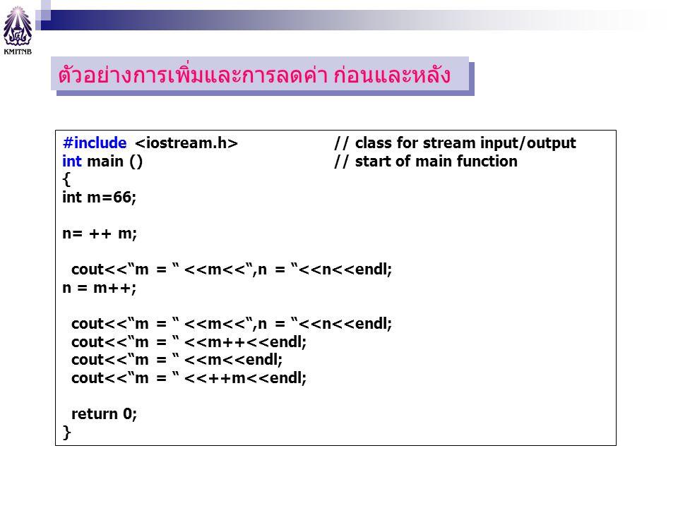 """ตัวอย่างการเพิ่มและการลดค่า ก่อนและหลัง #include // class for stream input/output int main () // start of main function { int m=66; n= ++ m; cout<<""""m"""