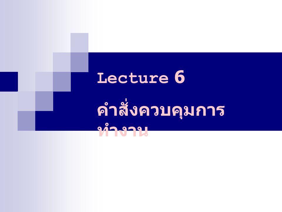 6.6 do…while statement คำสั่ง do…while จะคล้ายกับคำสั่ง while แต่ต่างตรงที่จะทำ statement ก่อน ตรวจสอบเงื่อนไข ดังนั้นจะมีการทำงานก่อน 1 ครั้งเสมอ do{ statement 1; statement 2; … statement n; } while(condition); condition = เงื่อนไขตรวจสอบการทำงาน statement = ประโยคคำสั่งที่ต้องการให้ประมวลผล