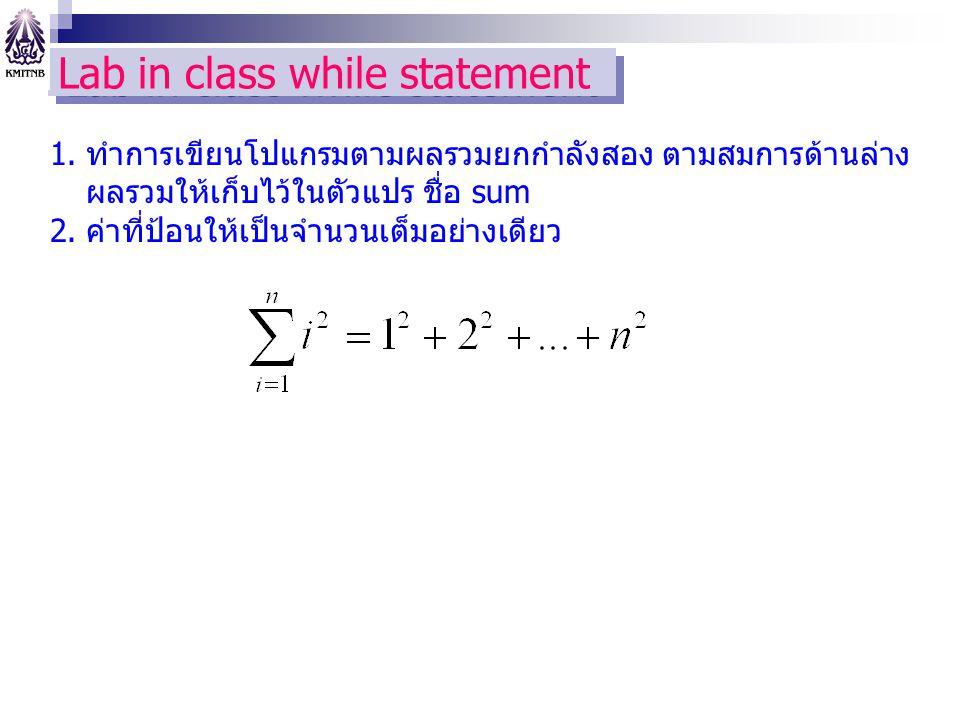 Lab in class while statement 1.ทำการเขียนโปแกรมตามผลรวมยกกำลังสอง ตามสมการด้านล่าง ผลรวมให้เก็บไว้ในตัวแปร ชื่อ sum 2.ค่าที่ป้อนให้เป็นจำนวนเต็มอย่างเดียว