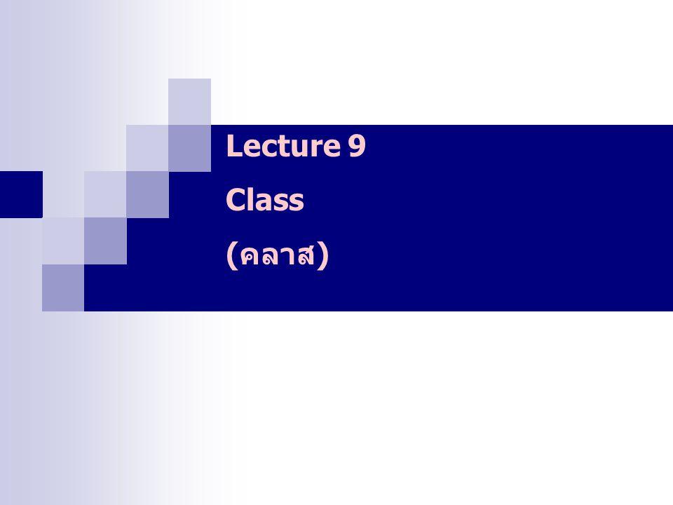 Lecture 9 Class (คลาส)