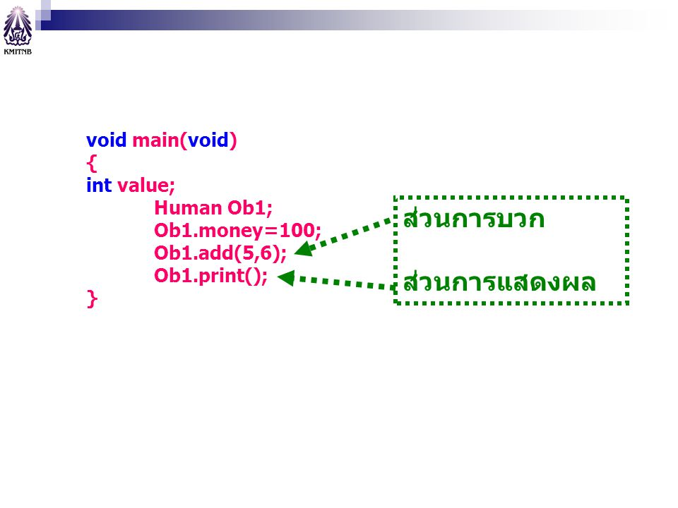 void main(void) { int value; Human Ob1; Ob1.money=100; Ob1.add(5,6); Ob1.print(); } ส่วนการบวก ส่วนการแสดงผล