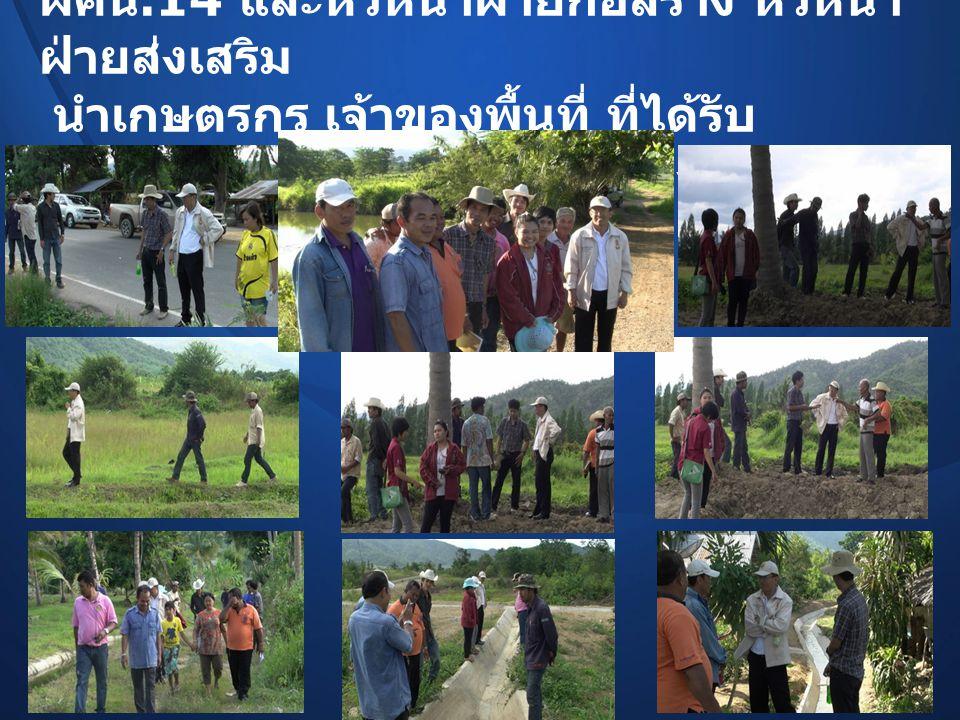 ผคน.14 และหัวหน้าฝ่ายก่อสร้าง หัวหน้า ฝ่ายส่งเสริม นำเกษตรกร เจ้าของพื้นที่ ที่ได้รับ ประโยชน์ ดูงานระหว่างก่อสร้าง