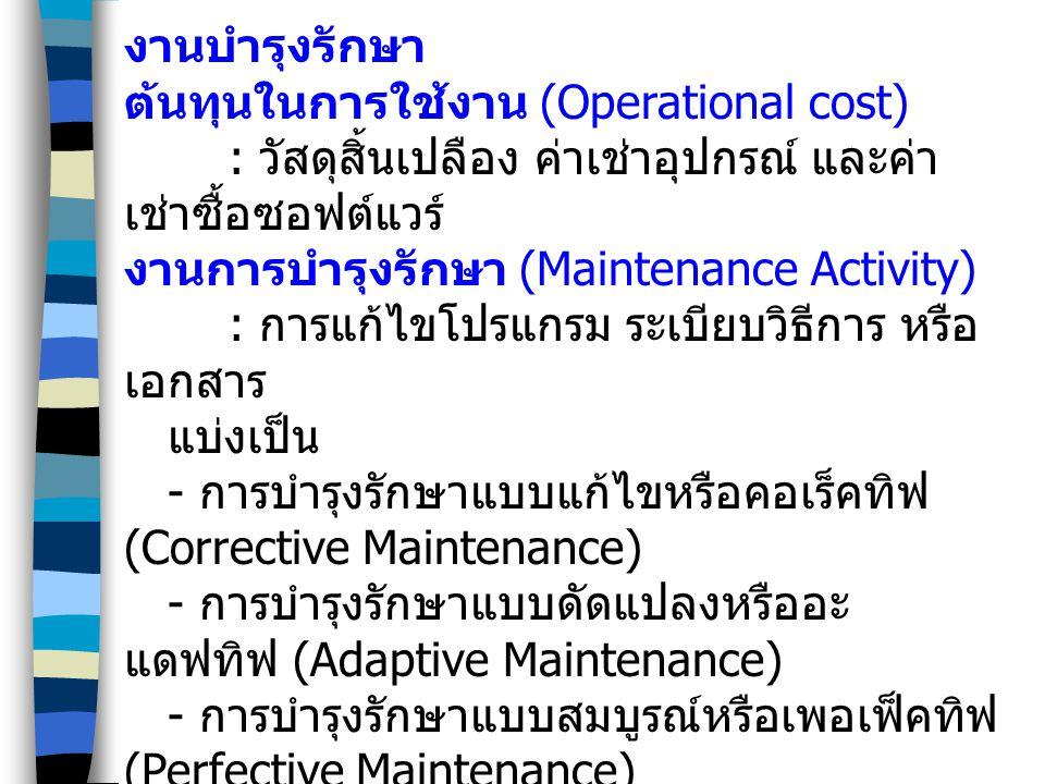 งานบำรุงรักษา ต้นทุนในการใช้งาน (Operational cost) : วัสดุสิ้นเปลือง ค่าเช่าอุปกรณ์ และค่า เช่าซื้อซอฟต์แวร์ งานการบำรุงรักษา (Maintenance Activity) :
