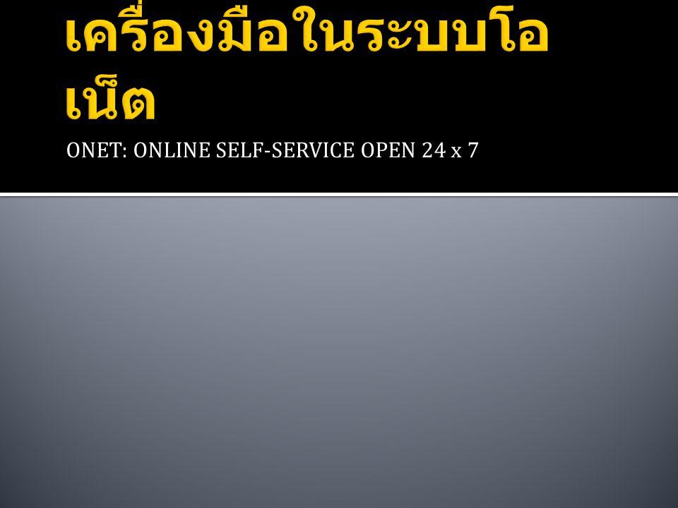 ONET: ONLINE SELF-SERVICE OPEN 24 x 7