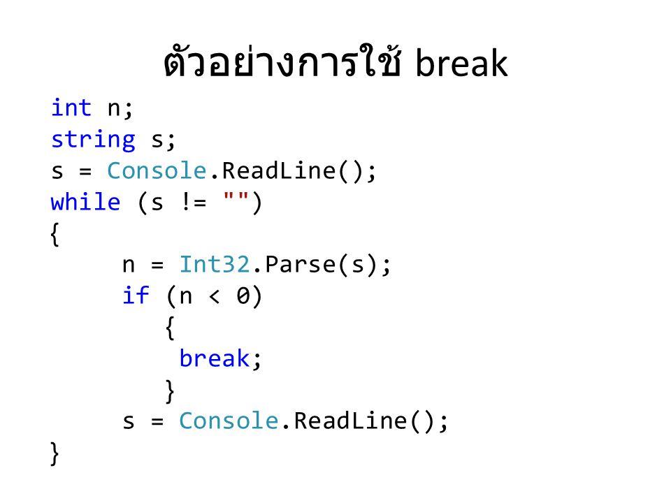 ตัวอย่างการใช้ break int n; string s; s = Console.ReadLine(); while (s !=