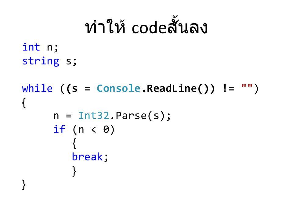 ทำให้ code สั้นลง int n; string s; while ((s = Console.ReadLine()) !=