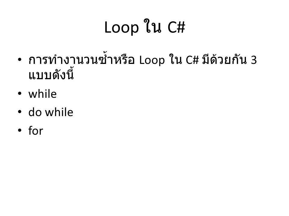 while Loop เป็นการทำงานเพื่อให้ Program ทำงานซ้ำเมื่อ เงื่อนไขเป็นจริง โดยจะทำไปเรื่อยๆ จนกว่าจะ เป็นเท็จ while ( ) { ประโยคคำสั่ง ; }