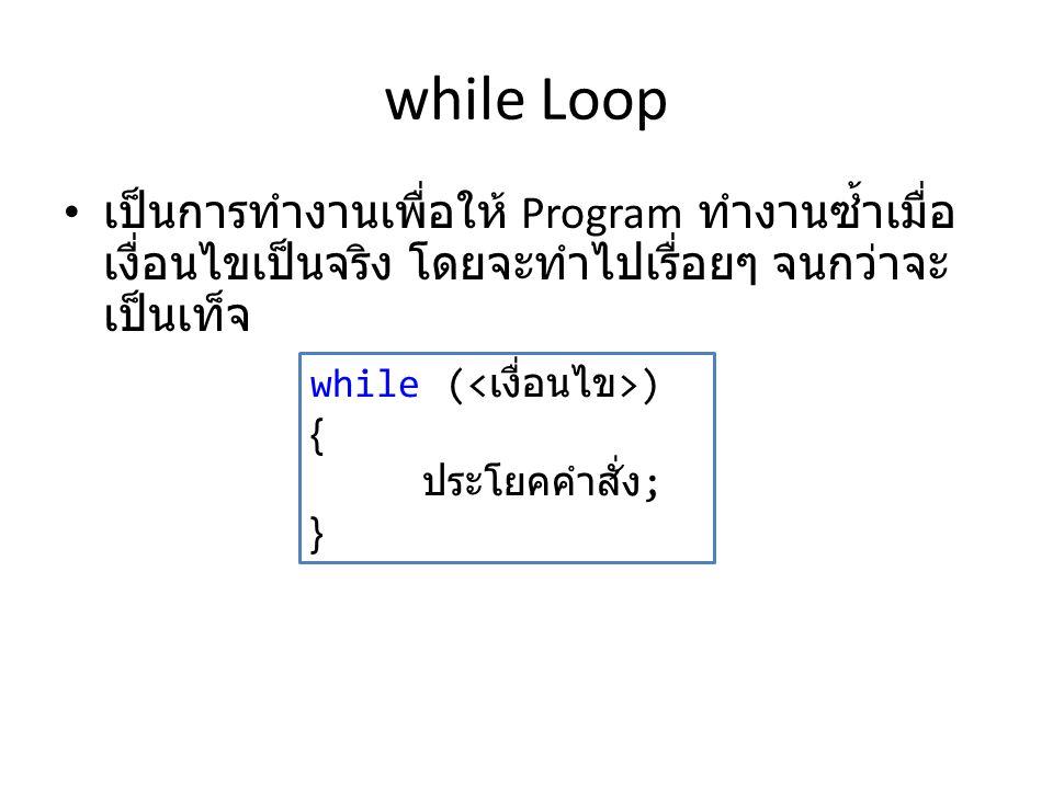 ทำให้ code สั้นลง int n; string s; while ((s = Console.ReadLine()) != ) { n = Int32.Parse(s); if (n < 0) { break; }