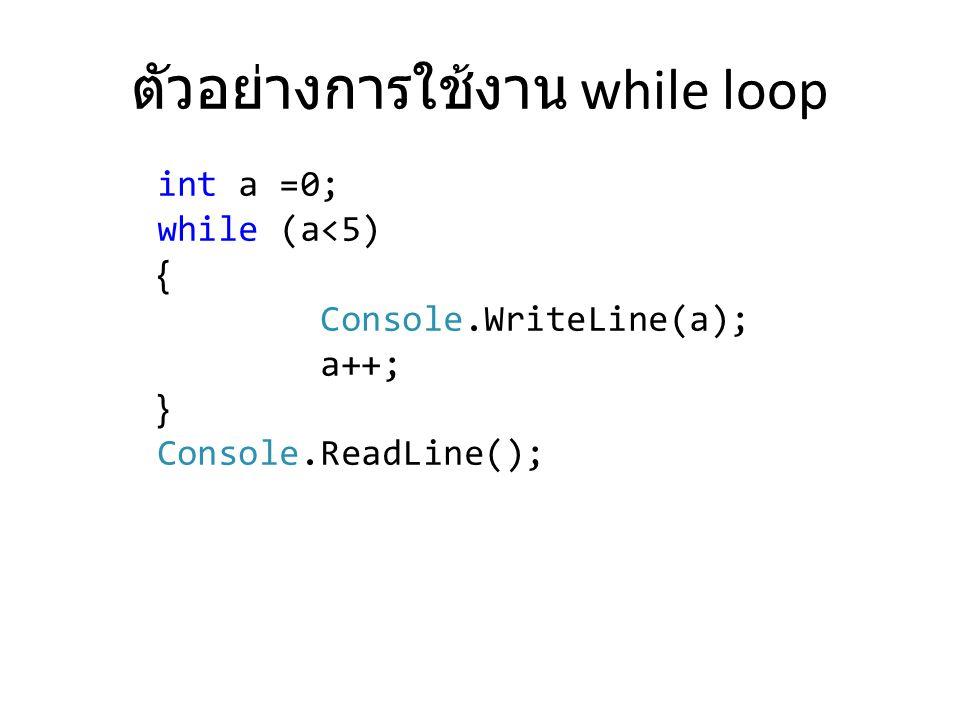 ตัวอย่างการใช้ continue int i = 0, n, sum = 0; int max = 10; while (i < max) { n = Int32.Parse(Console.ReadLine()); if (n < 0) { continue; } sum += n; i++; } Console.WriteLine( average is {0} , sum / max);