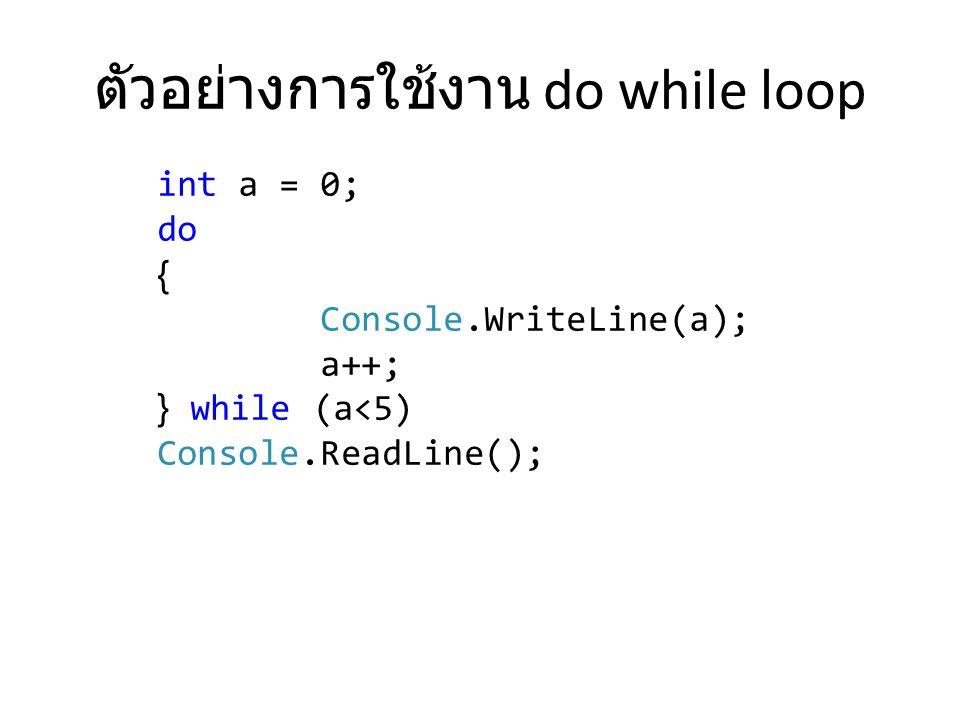 จากตัวอย่างจะเห็นได้ว่า a<5 พิมพ์ค่า a a++ true