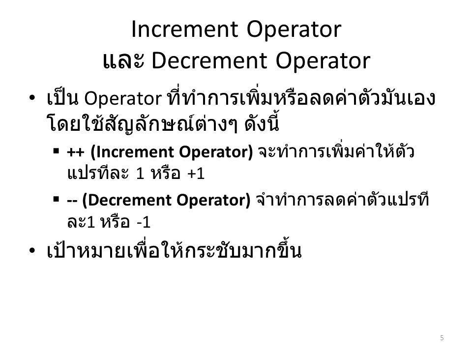 Increment Operator และ Decrement Operator เป็น Operator ที่ทำการเพิ่มหรือลดค่าตัวมันเอง โดยใช้สัญลักษณ์ต่างๆ ดังนี้  ++ (Increment Operator) จะทำการเพิ่มค่าให้ตัว แปรทีละ 1 หรือ +1  -- (Decrement Operator) จำทำการลดค่าตัวแปรที ละ 1 หรือ -1 เป้าหมายเพื่อให้กระชับมากขึ้น 5