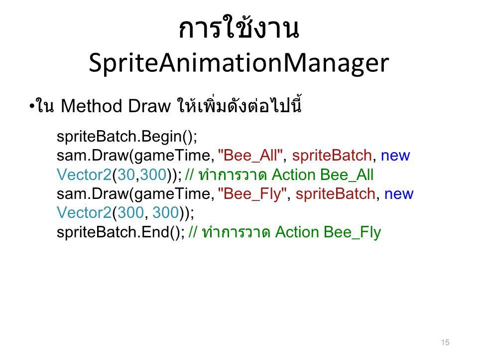 การใช้งาน SpriteAnimationManager spriteBatch.Begin(); sam.Draw(gameTime,