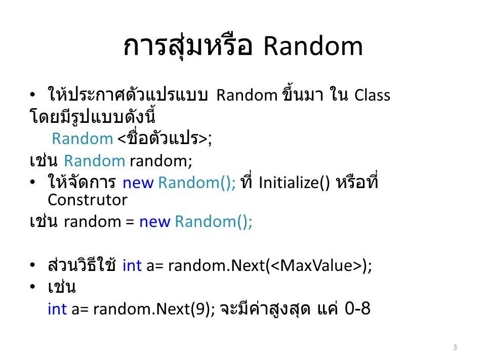 การสุ่มหรือ Random ให้ประกาศตัวแปรแบบ Random ขึ้นมา ใน Class โดยมีรูปแบบดังนี้ Random ; เช่น Random random; ให้จัดการ new Random(); ที่ Initialize() ห