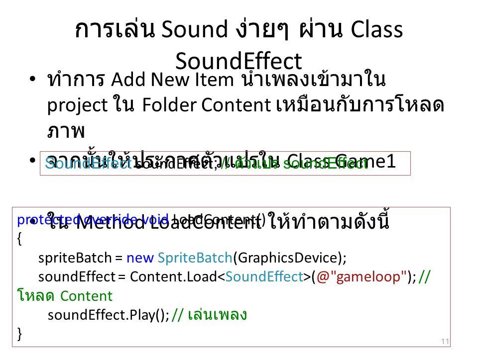 การเล่น Sound ง่ายๆ ผ่าน Class SoundEffect ทำการ Add New Item นำเพลงเข้ามาใน project ใน Folder Content เหมือนกับการโหลด ภาพ จากนั้นให้ประกาศตัวแปรใน C