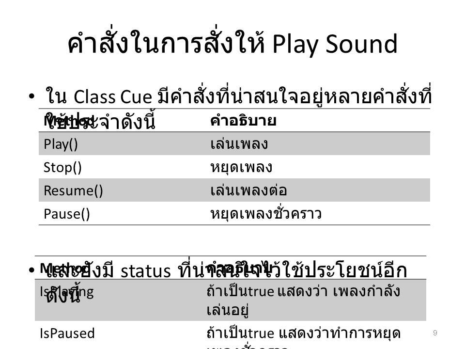 คำสั่งในการสั่งให้ Play Sound ใน Class Cue มีคำสั่งที่น่าสนใจอยู่หลายคำสั่งที่ ใช้ประจำดังนี้ และยังมี status ที่น่าสนใจไว้ใช้ประโยชน์อีก ดังนี้ Metho