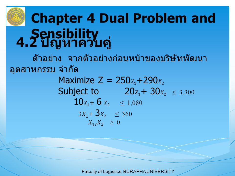 Faculty of Logistics, BURAPHA UNIVERSITY 4.2 ปัญหาควบคู่ Chapter 4 Dual Problem and Sensibility