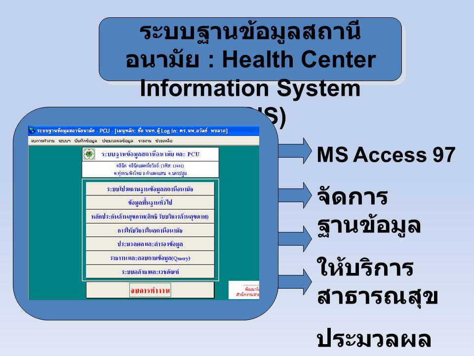 ระบบฐานข้อมูลสถานี อนามัย : Health Center Information System (HCIS) MS Access 97 จัดการ ฐานข้อมูล ให้บริการ สาธารณสุข ประมวลผล