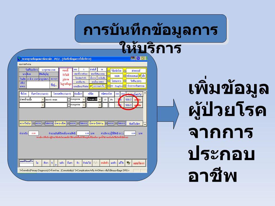 ระบบบริการสุขภาพเชิง รับ 1.การให้บริการในสถานพยาบาล / PCU 2.