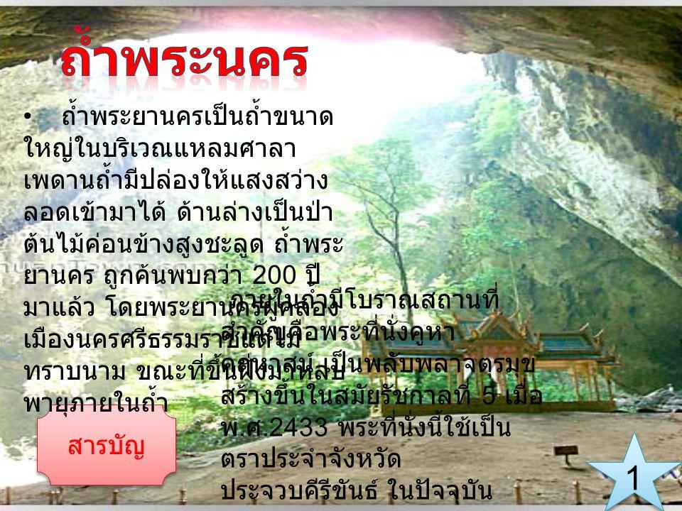 1 1 สารบัญ ถ้ำพระยานคร ถ้ำพระยา 30 นาที ถ้ำพระยานครเป็นถ้ำขนาด ใหญ่ในบริเวณแหลมศาลา เพดานถ้ำมีปล่องให้แสงสว่าง ลอดเข้ามาได้ ด้านล่างเป็นป่า ต้นไม้ค่อน