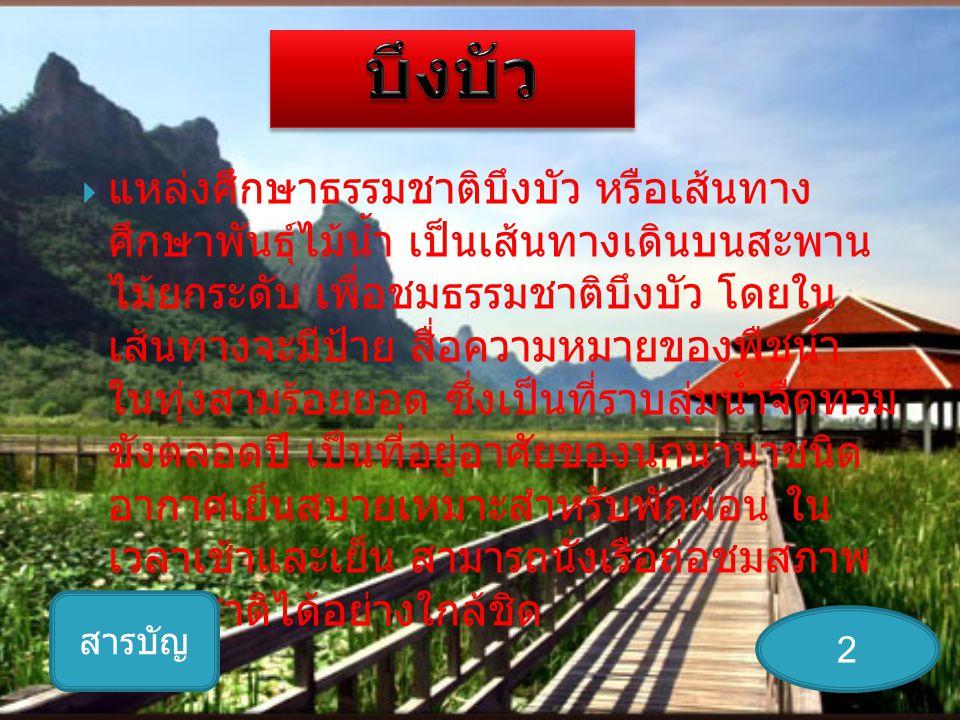  อุทยานแห่งชาติเขาสามร้อยยอด จัดเป็นอุทยานแห่งชาติประเภท ชายฝั่งผสมผสานหมู่เกาะในทะเลแห่งแรกของไทย [] ภูมิประเทศ ส่วนใหญ่เป็นเทือกเขาหินปูนสลับซับซ้อนเรียงรายตามแนวทิศ เหนือ - ใต้ ยาวประมาณ 30 กิโลเมตร และมีเกาะน้อยใหญ่อยู่รวม 6 เกาะ เนื่องจากอุทยานแห่งชาติเขาสามร้อยยอดภูมิประเทศเป็น แบบเขาหินปูนที่ผ่านการสึกกร่อนมาเป็นเวลานานได้ก่อให้เกิดถ้ำ ขนาดใหญ่หลายแห่งในพื้นที่ ทั้งถ้ำพระยานคร ถ้ำแก้ว และถ้ำไทร ซึ่งล้วนมีหินงอกหินย้อยงดงาม โดยเฉพาะถ้ำพระยานครนั้นมี เพดานถ้ำทะลุเป็นปล่องใหญ่ ปล่อยให้ลำแสงสาดลงมาต้อง พระ ที่นั่งคูหาคฤหาสน์ ซึ่งเป็นพระที่นั่งอันวิจิตรงดงามที่สร้างขึ้นใน สมัยรัชกาลที่ 5 อุทยานแห่งชาติเขาสามร้อยยอดมีลักษณะโดด เด่นถึง 3 ประการ คือ ตอนกลางเป็นเทือกเขาหินปูนสูงชัน ด้าน ตะวันตกเป็นที่ราบลุ่มน้ำท่วมขัง ส่วนทางด้านตะวันออกเป็นทุ่ง ตะกาดที่ติดต่อกับหาดโคลนปนทรายลงไปจดชายฝั่งทะเล ความ หลากหลายของภูมิประเทศนี้เองที่เป็นตัวกำหนดความหลากหลาย ของสรรพชีวิต กล่าวคือพื้นที่ภูเขาหินปูนได้เป็นแหล่งรวมของพืช พรรณหายากต่างๆ เช่น จันทน์ผา โพเขา ปรงเขา สลัดได ฯลฯ อีก ทั้งเป็นที่อยู่อาศัยของเลียงผา สัตว์สงวนของไทยที่ใกล้สูญพันธุ์ ส่วนในที่ราบลุ่มน้ำท่วมขังด้านตะวันตกที่เรียกว่า ทุ่งสามร้อยยอด นั้นเป็นแหล่งรวมของพันธุ์ปลา พันธุ์ไม้น้ำ และเป็นแหล่งอาศัยของ นกน้ำอีกกว่า 316 ชนิด [3] [3] สารบัญ 3