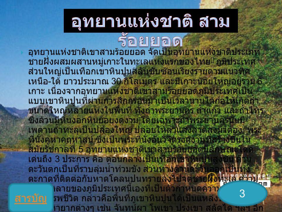  อุทยานแห่งชาติเขาสามร้อยยอด จัดเป็นอุทยานแห่งชาติประเภท ชายฝั่งผสมผสานหมู่เกาะในทะเลแห่งแรกของไทย [] ภูมิประเทศ ส่วนใหญ่เป็นเทือกเขาหินปูนสลับซับซ้อ