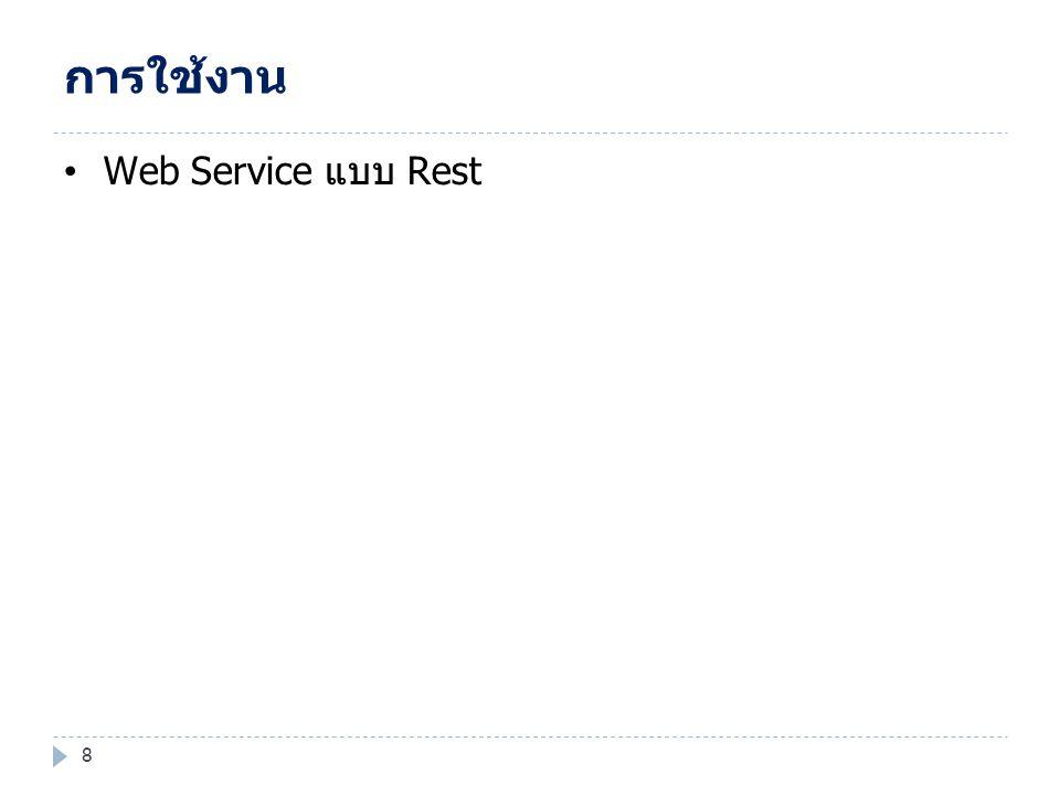 การใช้งาน Web Service แบบ Rest 8