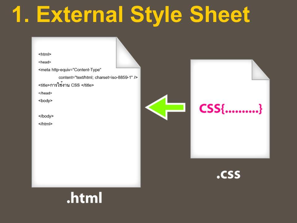1. External Style Sheet
