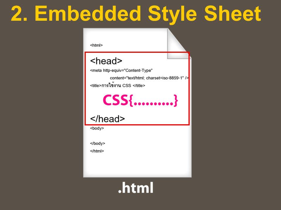 2. Embedded Style Sheet