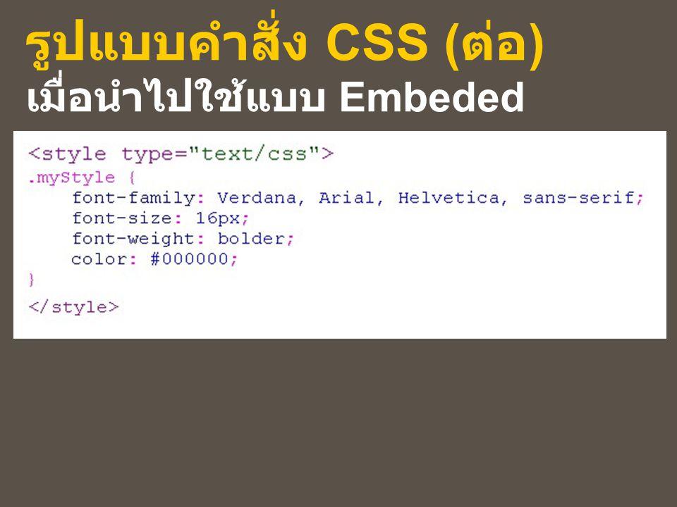 รูปแบบคำสั่ง CSS ( ต่อ ) เมื่อนำไปใช้แบบ Embeded