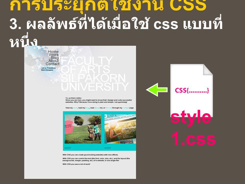 การประยุกต์ใช้งาน CSS 3. ผลลัพธ์ที่ได้เมื่อใช้ css แบบที่ หนึ่ง style 1.css