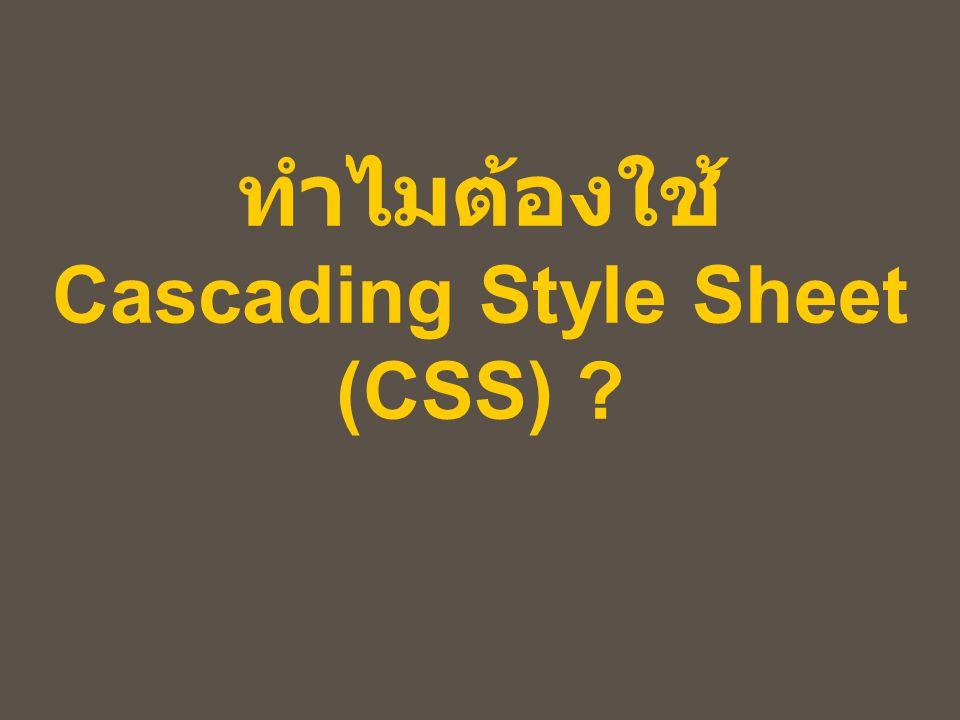 การใช้งาน Cascading Style Sheet (CSS) 1.External Style Sheet คือ สไตล์ จากไฟล์.