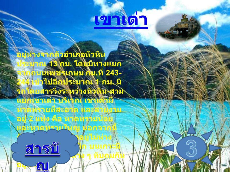 http://www.thai- tour.com/thai- tour/central/prachuab/dat a/place/huahin.htm